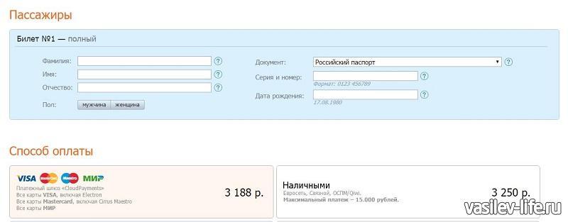Жд билеты евпатория ноябрьск 1 цена