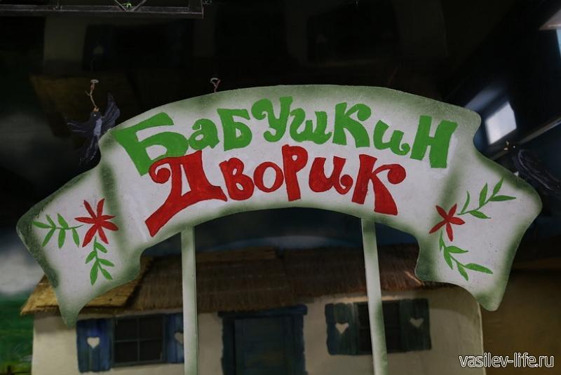 «Анимал парк» в Алуште