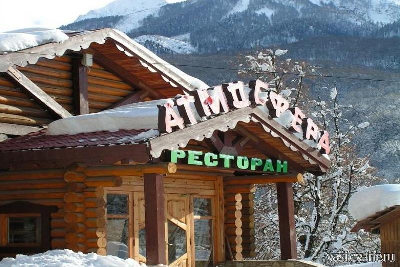«Красная Поляна», ресторан Атмосфера
