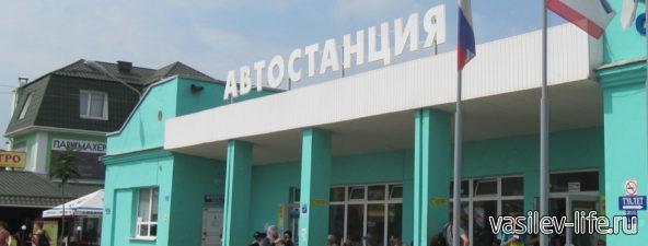 Автостанция Феодосии