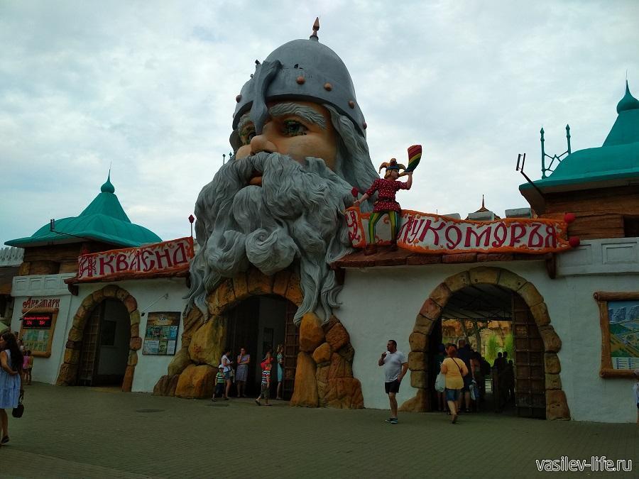 Аквапарк «У Лукоморья» в Евпатории