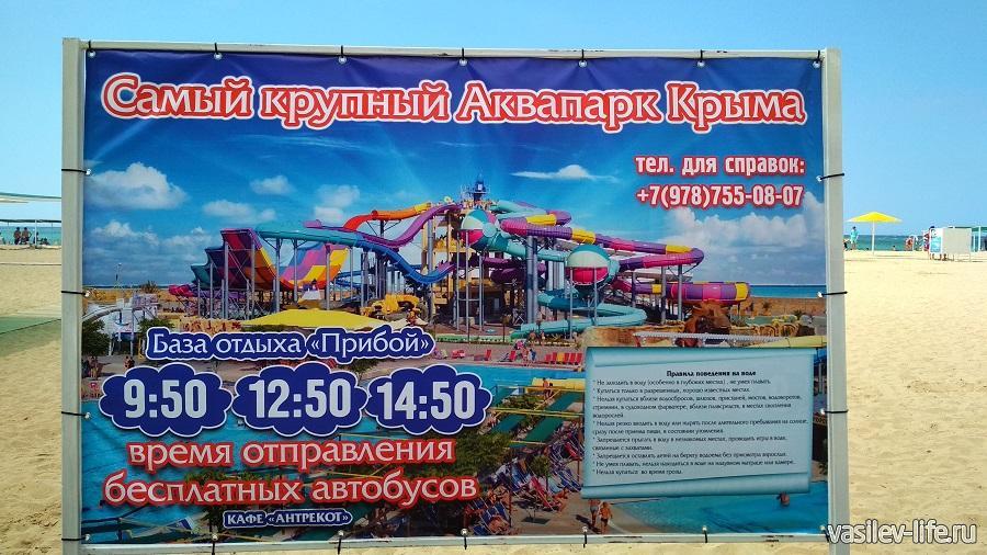 Аквапарк Банановая республика (реклама на пляже)
