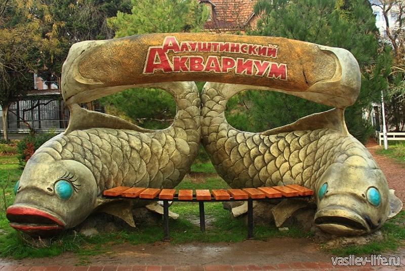 Аквариум, Алушта