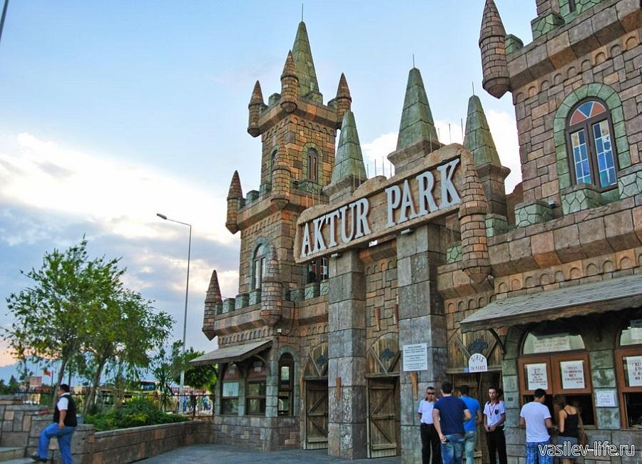 Актур парк в Анталии
