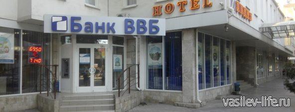 Банк ВВБ в Феодосии