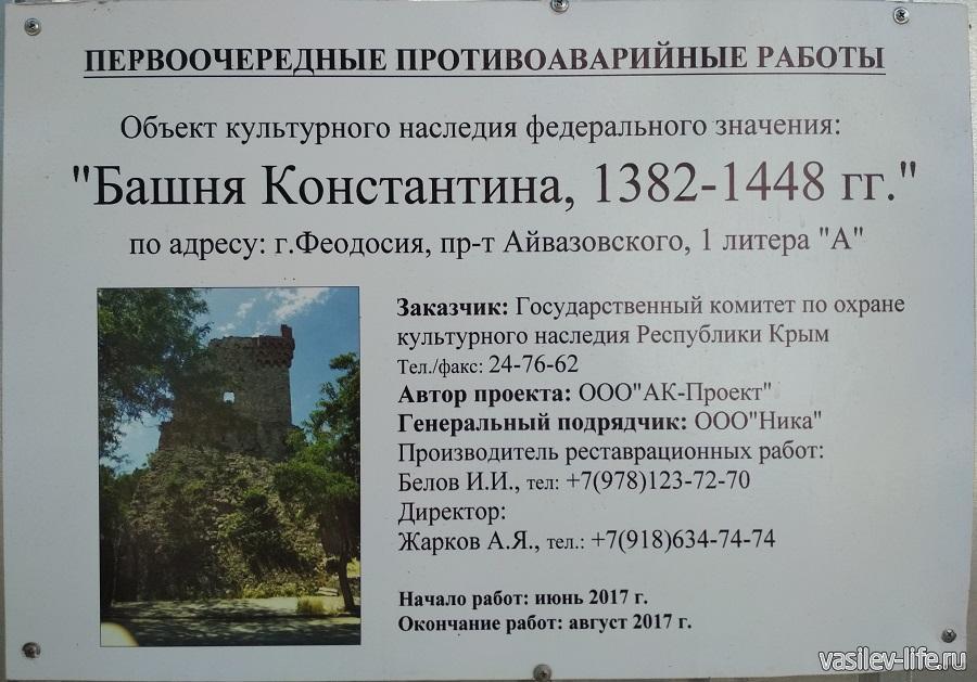 Башня Святого Константина 80 (2)