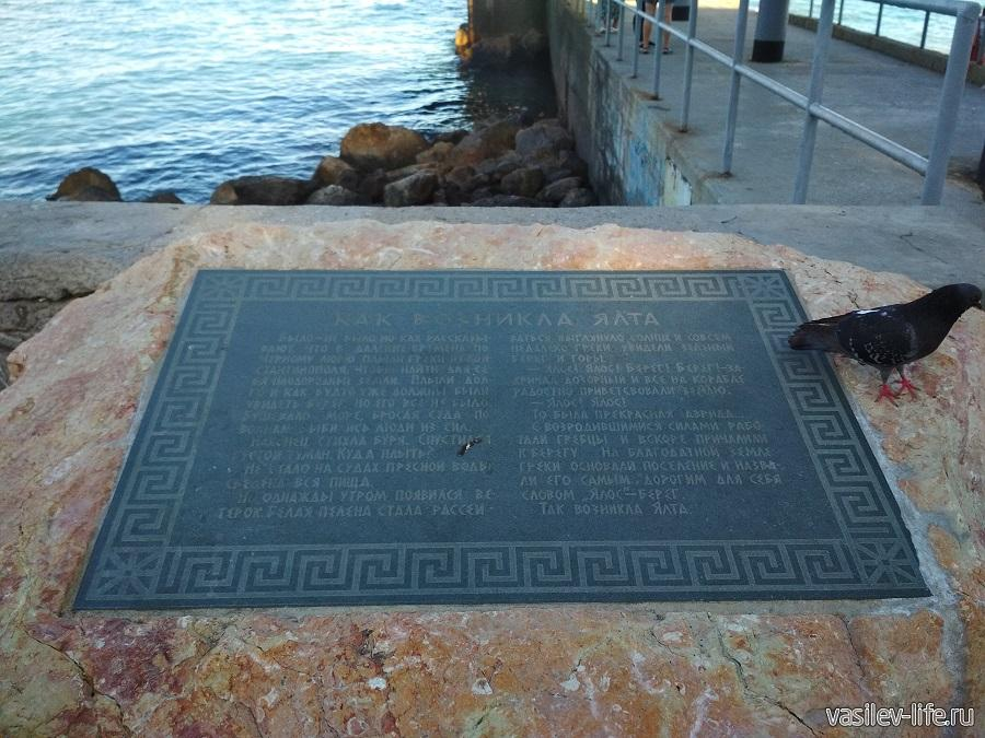 Важная инфа про Ялту (напротив памятника)