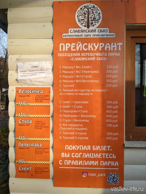 Веревочный парк в Пятигорске, цены