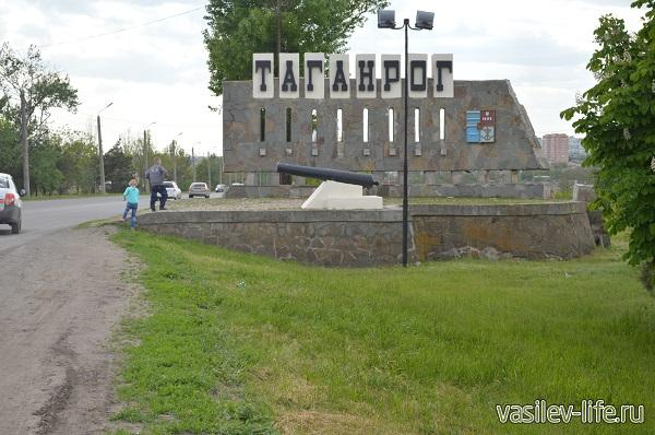 Въезд-в-Таганрог
