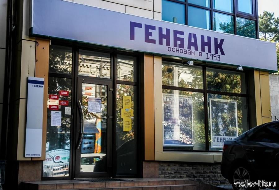 ГенБанк, Симферополь