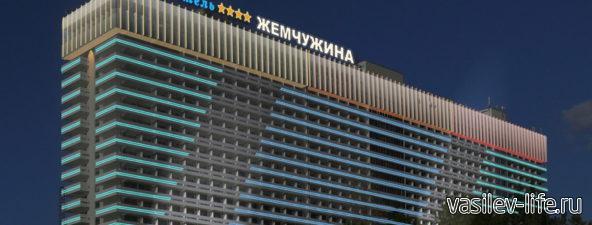 Гранд-отель «Жемчужина»