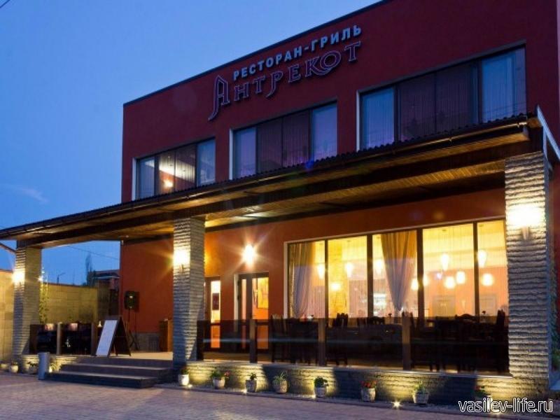 Гриль-ресторан «Антрекот»