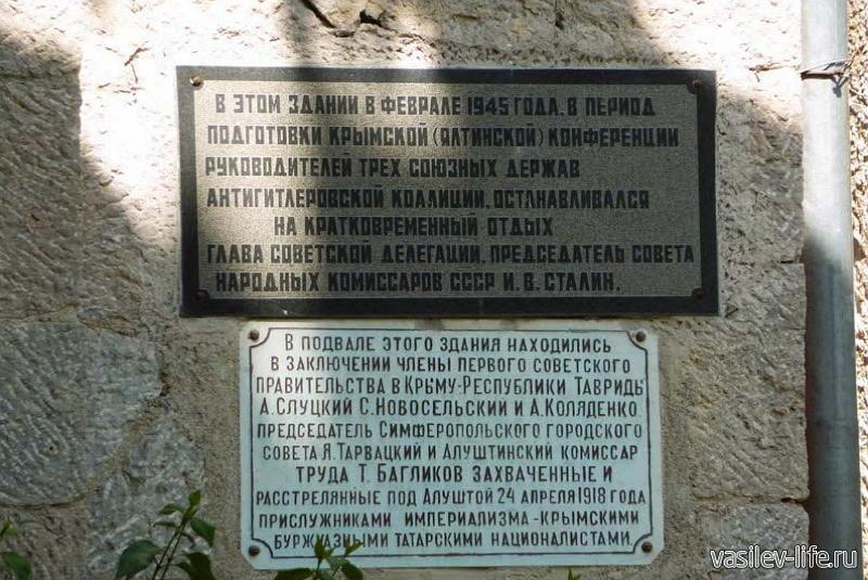 Дача «Голубка», Алушта (мемориальные доски)