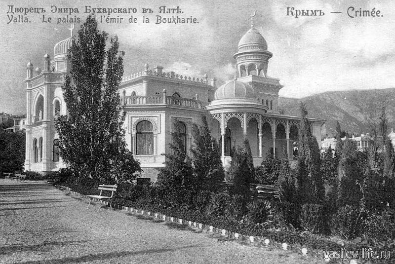 Дворец эмира Бухары в Ялте (фото из архива)