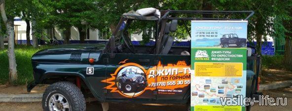 Джип туры в Феодосии