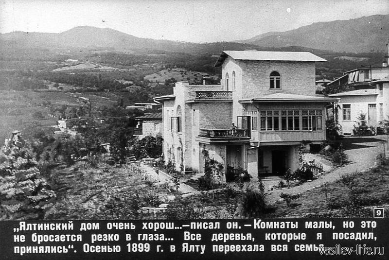 Дом-музей А. П. Чехова (из архива)