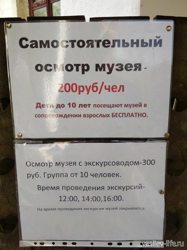 Дом-музей Голицына в Новом Свете