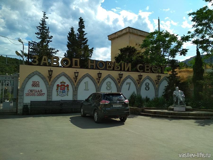 Завод шампанских вин в Новом Свете