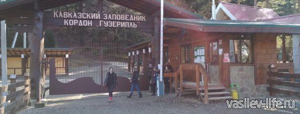 Кавказский биосферный заповедник имени Шапошникова