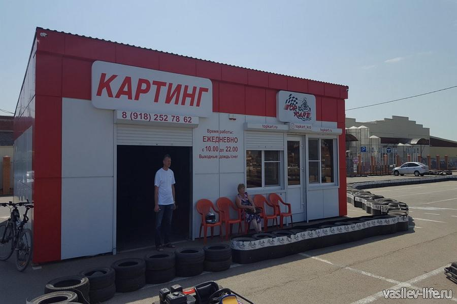 Картинг клуб «TopKart», Краснодар