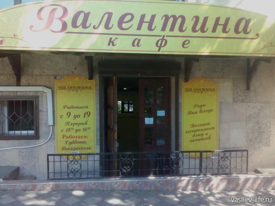 Кафе «Валентина» Пятигорск
