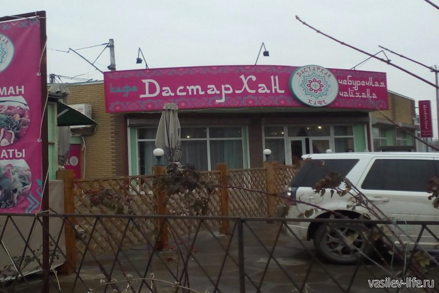 Кафе «Дастархан» в Евпатории