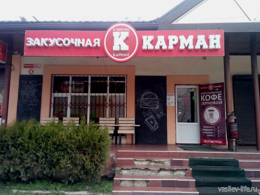 Кафе «Карман» в Пятигорске