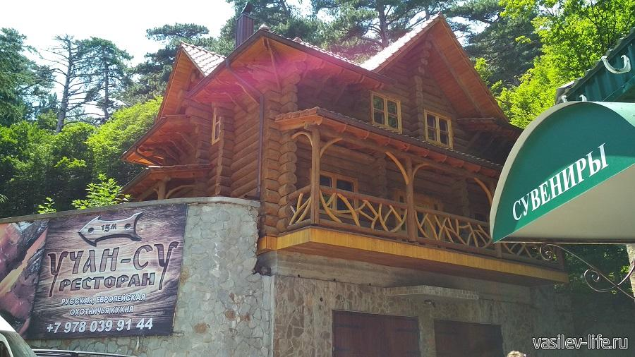 Кафе на Учан-Су