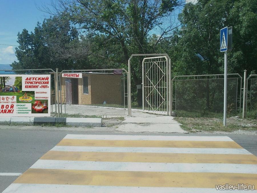 Кемпинг «Уют» в Кабардинке