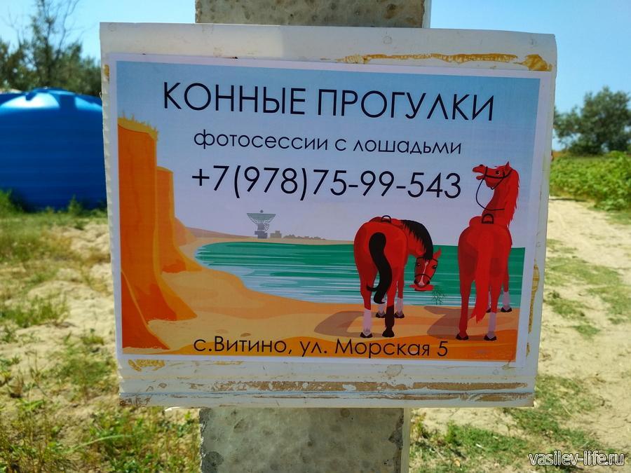 Кемпинг в Крыму с. Витино