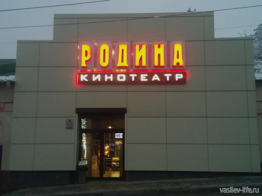 Кинотеатр «Родина» в Пятигорске