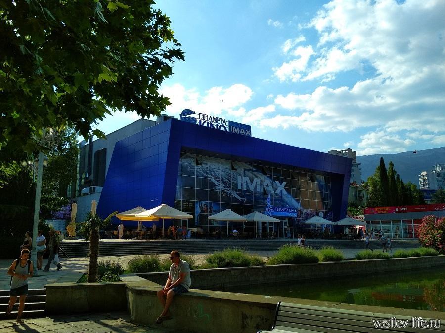 Кинотеатр Сатурн IMAX в Ялте