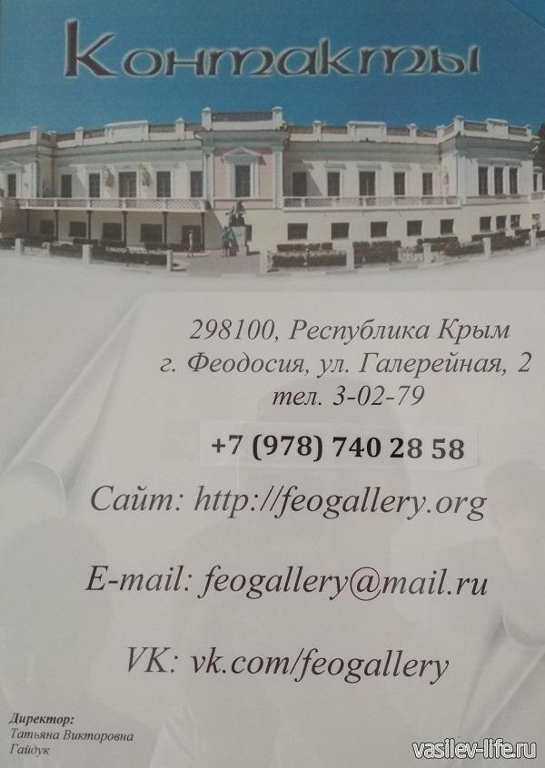 Контакты музея