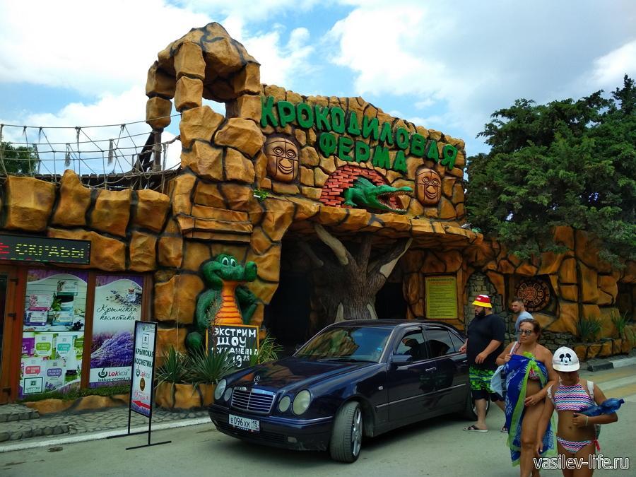 Крокодиловая ферма в Судаке
