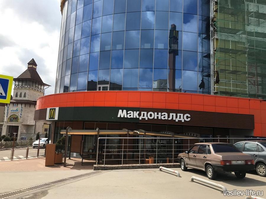 Макдональдс в Пятигорске