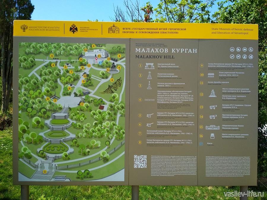 Мемориал «Малахов курган» в Севастополе (5)