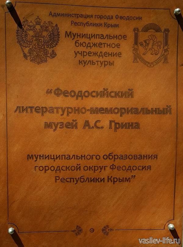 Музей Грина в Феодосии 80 (3)