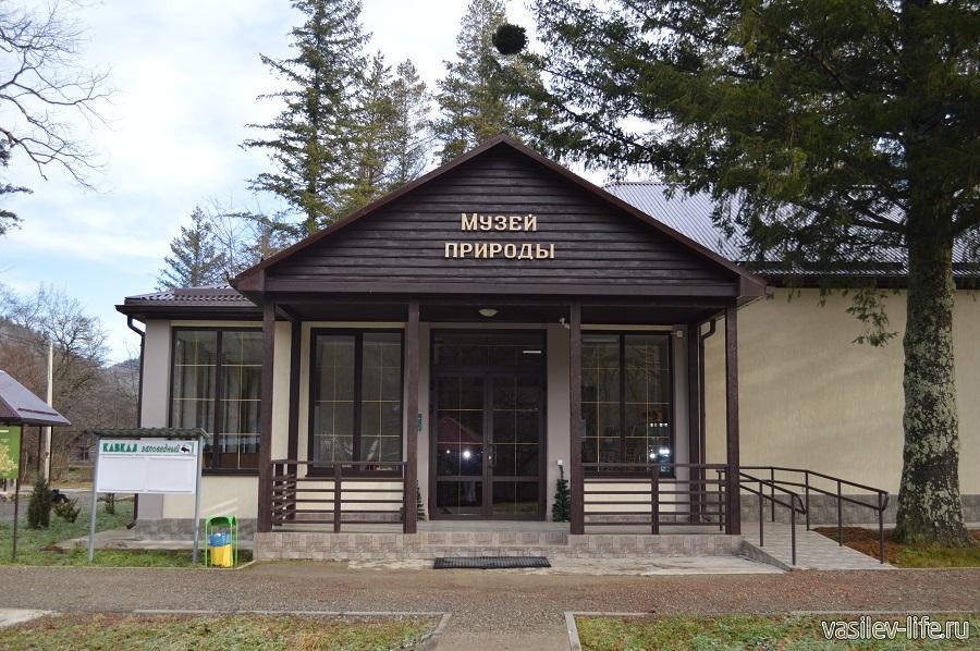 Музей Кавказского биосферного заповедника в Гузерипле (Адыгея)
