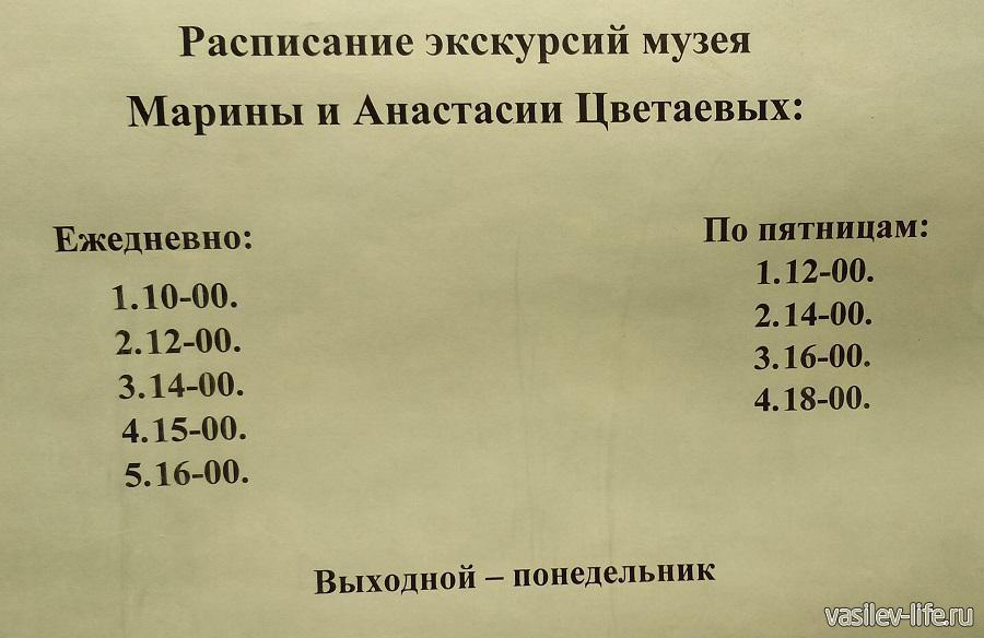 Расписание экскурсий музея