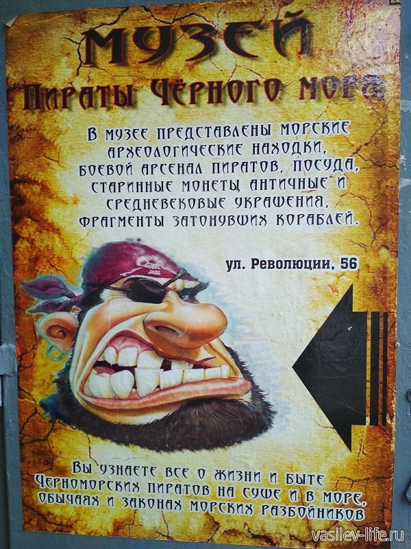 Музей Пираты Черного моря в Евпатории 12