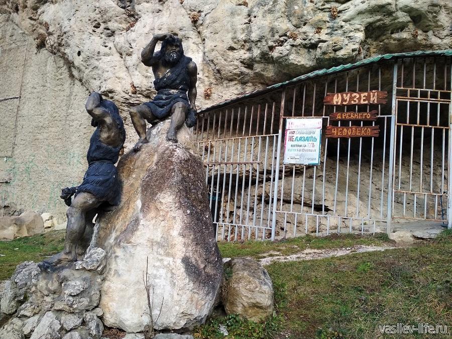 Музей древнего человека в Адыгее