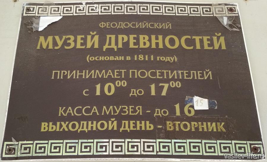 Режим работы музея