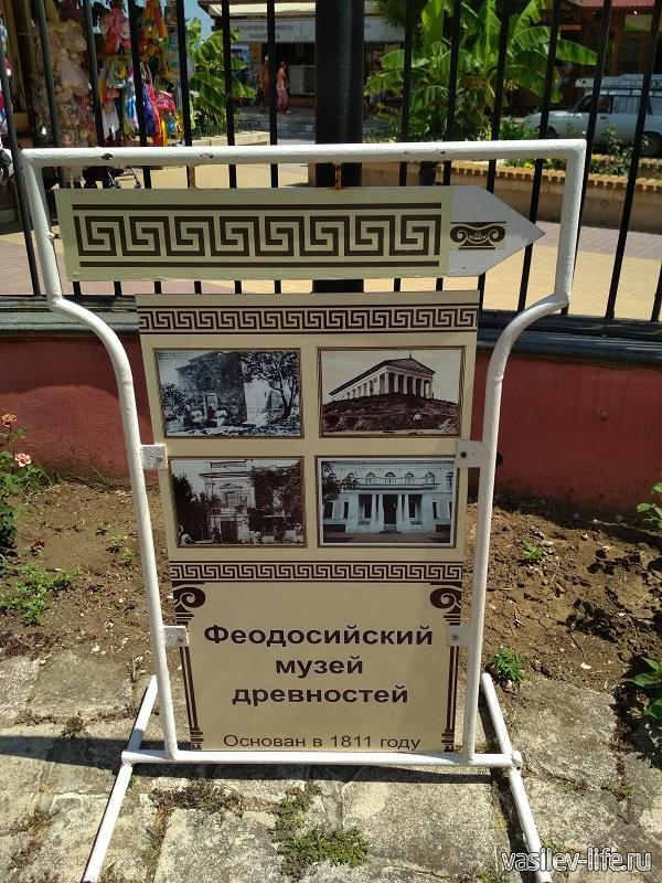 Музей древностей в Феодосии 80 (5)
