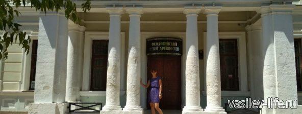 Феодосийский музей древностей