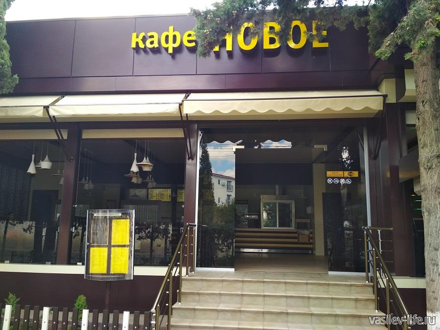 Новое Кафе в Судаке