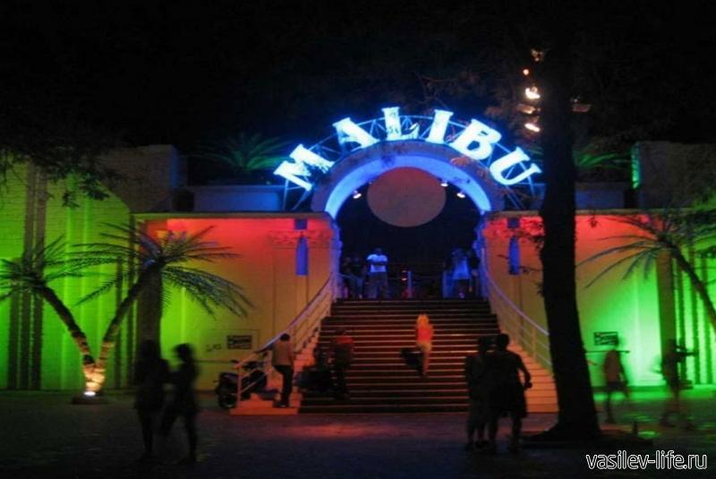 Ночной клуб «Малибу»