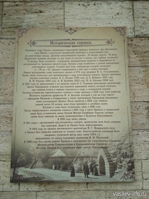 Озеро Провал в Пятигорске