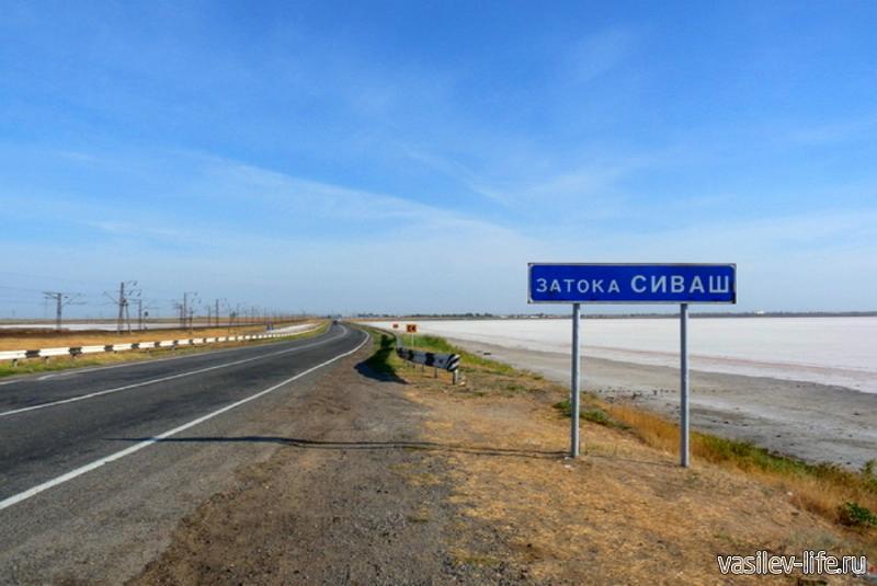 Озеро Сиваш в Крыму затока