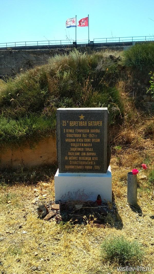 Памятник 35-й береговой батареи