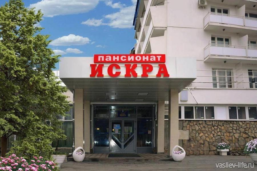 Пансионат «Искра» Пятигорск